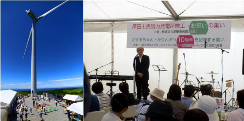 北海道石狩市 厚田市民風力発電 竣工式