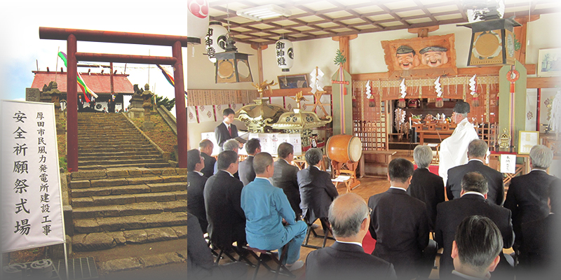 厚田市民風力発電所 安全祈願祭